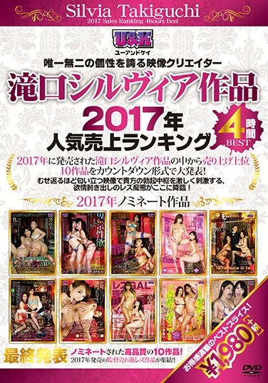 [AUKB-087] A Roshilvia Takiguchi Production 2017 Best Selling Videos