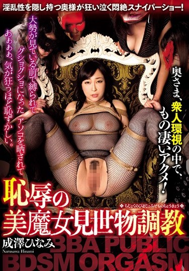 [AVSA-057] Bewitching Beauty Shameful Breaking In Exhibitionism Hinami Narusawa