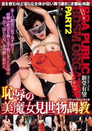 [AVSA-059] Shameful Beautiful Witch Sideshow Breaking In Training BBA PUBLIC BDSM ORGASM PART 2 A Madam Who Experiences Mind Blowing Ecstasy Over And Over In Insane Spasmic Orgasms Yumi Shindo