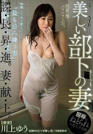 [AVSA-061] Humiliation And Sexual Harassment NTR Drama My Underling's Hot Wife Is A Beautiful Lady Yu Kawakami