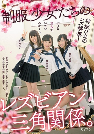 [BBAN-174] The Lesbian Series Love Triangle Between School Girls In Uniform