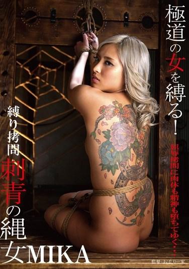 [BDA-056] Bondage Torture The Tattooed Bondage Woman MIKA