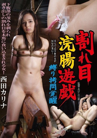 [BDA-057] Tied Up Torture – Cameltoe Enema Play Karina Nishida