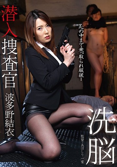 [BDA-058] Brainwashed Undercover Investigation Yui Hatano