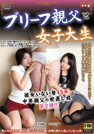 [BEAV-016] An Old Guy in Briefs and a College Girl