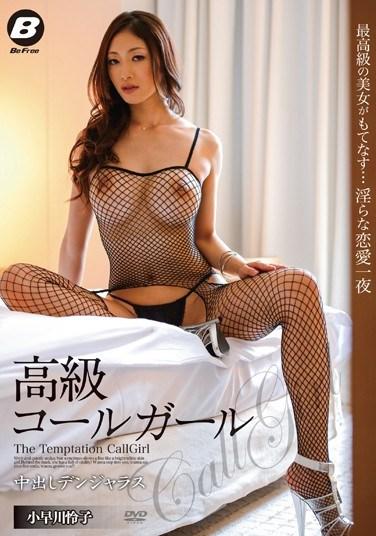 [BF-256] High Class Call Girl Reiko Kobayakawa in Dangerous Creampie