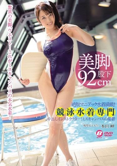 [BF-268] Swimsuit Maniacs! Competitive Swimsuit Special Swim Instructor Creampie! Miss Campus Melancholy Misaki Honda