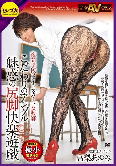 [CETD-161] Night School Female Teacher with a Tight Skirt Seductive Ass And Legs Paradise Hot Plays Shot From A Connoisseur's Angle Ayumi Takanashi
