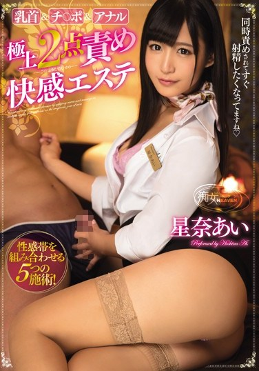 [CJOD-128] First Rate 2 Point Pleasure Massage Parlor Ai Hoshina