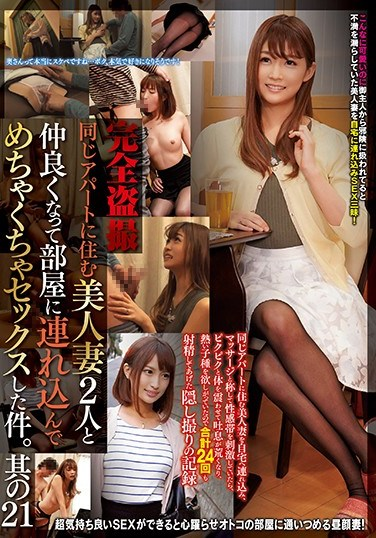 [CLUB-469] All Peeping I Got Friendly With A Beautiful Married Woman Who Lived In My Building And So One Day I Brought Her To My Room And I Fucked Her Brains Out Chapter Four 21