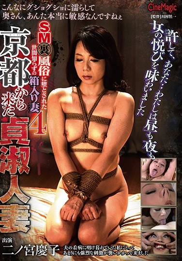 [CMC-197] A Sheltered Housewife Who Was Defiled At A Secret S&M Sex Club 4 A Virtuous Married Woman Who Came From Kyoto Keiko Ninomiya