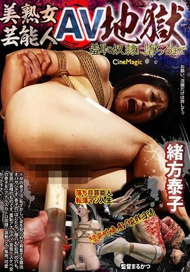 [CMV-110] Beautiful Mature Woman Celebrity AV Hell Made A Shameful Slave – Yasuko Ogata