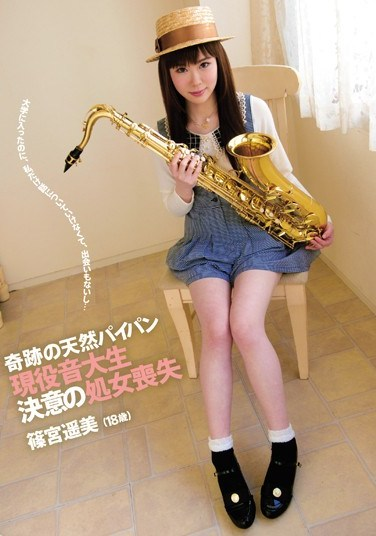 [CND-102] A Marvelous Natural Airhead With A Shaved Pussy: A Real Music Student Is Determined To Lose Her Virginity (Harumi Shinomiya)