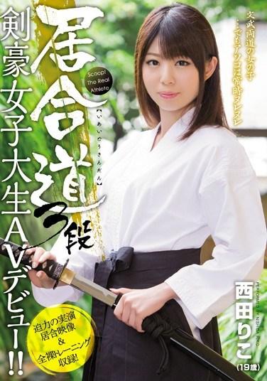 [CND-150] 3rd Dan Iaido Master – A College Girl Swordswoman's Adult Video Debut! Riko Nishida