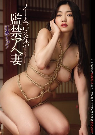 [CRPD-455] Confined Moaning Wife Can't Say No Ryu Enami