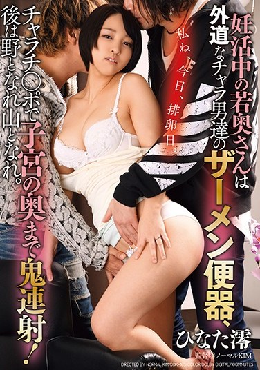 [DDK-169] This Young Wife Wants A Baby So Badly That She'll Let These Punk Ass Guys Pump Her Like A Cum Bucket And Ejaculate Deep Into Her Pussy! And After That, Whatever Happens, Happens Mio Hinata