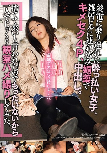 [DDK-170] This Drunk Girl Missed Her Last Train Home, So We Took Her Into This Building And Pumped Her Full Of Aphrodisiacs And Had 4-Way Creampie Sex with You I Was Told To Dump Her Somewhere, So I Took My Time Observing Her While Filming POV Sex Yuzu Shirasaki