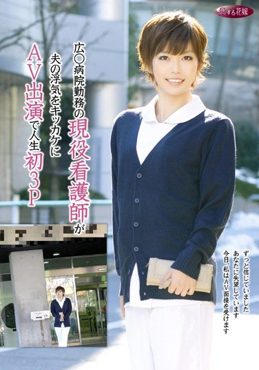 [DKH-034] Current Housewife Nurse's Infidelity AV Debut! First Time Threesomes!