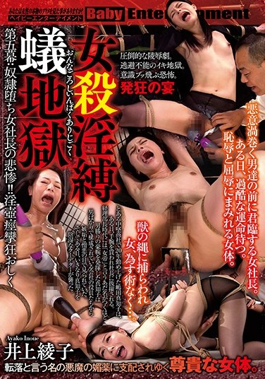 [DNIA-005] A Female Torture Pit Of Deadly Lust Chapter 5: The Tragedy Of A Lady Boss Who Became A Fallen Slave!! Honey Pot Spasmic Orgasmic Cum Craziness Ayako Inoue