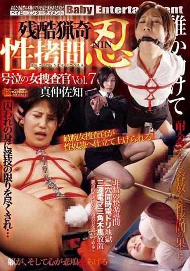 [DNIN-007] Bizarre & Cruel Sex Torture: Crying Female Detective Vol. 7 Sachi Manaka