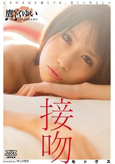 [DVAJ-218] It Feels So Good It Makes Me Melt, These Kisses And Fucks Are So Sweet And Nasty Yui Takamiya