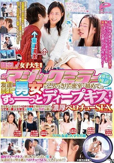 [DVDMS-240] The Magic Mirror Number Bus Faces Revealed On Camera! College Girl Babes Only A Thorough Investigation! These Boys And Girls Are Friends And So We Put Them Into This Room And Made Them Take The French Kissing Challenge! When They Lock Tongues And Keep On Kissing And Lose Their Minds, Will These Amateur Student Friends Choose Friendship Or French Kissing Sex!? In Ikebukuro