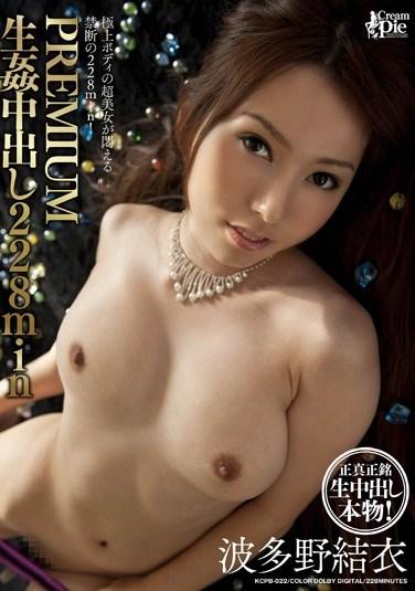 [KCPB-022] PREMIUM Raw Creampies 228 Minutes Yui Hatano