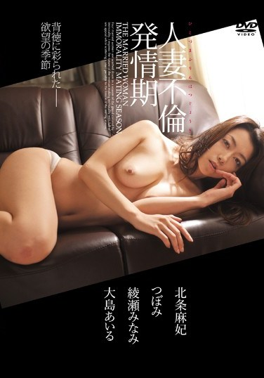 [KOSK-018] A Married Woman In The Heat Of Adultery