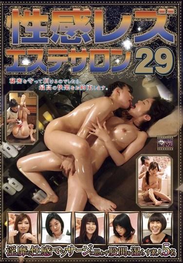 PTS-267 Erotic Lesbian Beauty Salon 29