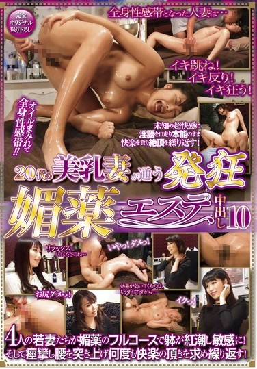 PTS-322 And Out Mad Aphrodisiac In Este 20s Yoshichichitsuma Attend 10