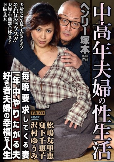 [HTMS-043] Older couple's sex life – A wife who demands sex every night – A husband who wants to do it all year long – A nymphomaniac couple's happy life