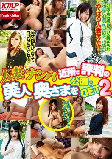[NATR-287] Picking Up Married Women – Getting the Hottest Wives in the Neighborhood at the Park 2