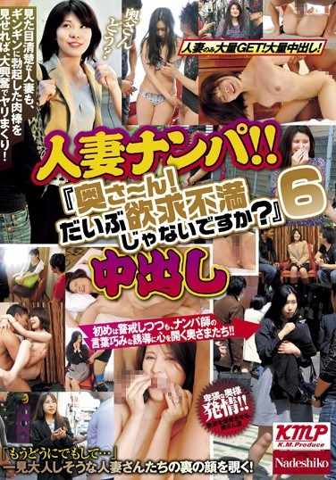 [NATR-301] Picking Up Married Girls! [Hey Miss! Aren't You Feeling Unsatisfied?] 6 Creampies