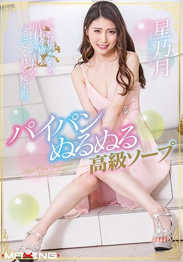 [MXGS-1016] Shaved Pussy Slick And Slippery Soapland Luna Hoshino