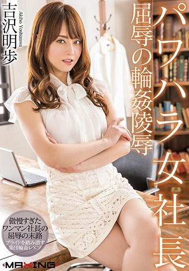 [MXGS-1034] The Power Harassment Lady Boss Shameful Gang Bang Rape Akiho Yoshizawa
