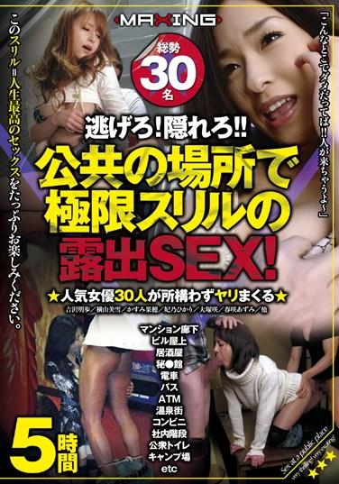 [MXSPS-258] Run! Hide! Thrilling Exhibitionist Sex In Public Places!
