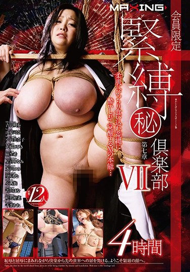 [MXSPS-554] Exclusive Bondage (secret) Club 7