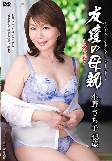 [HTHD-150] My Friend's Mother The Final Chapter Sachiko Ono