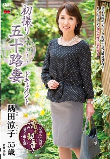 [JRZD-572] First Time Shots Of A 50-Something Married Woman: A Documentary Ryoko Sumida