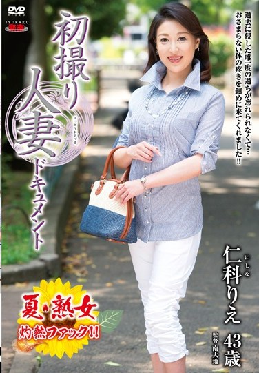 [JRZD-573] First Time Shots Of A Married Woman: A Documentary Rie Nishina