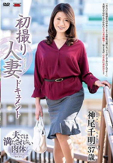 [JRZD-795] First Time Filming My Affair Chiaki Kamio