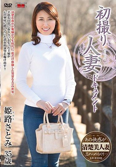 [JRZD-801] First Time Filming My Affair Satomi Michi