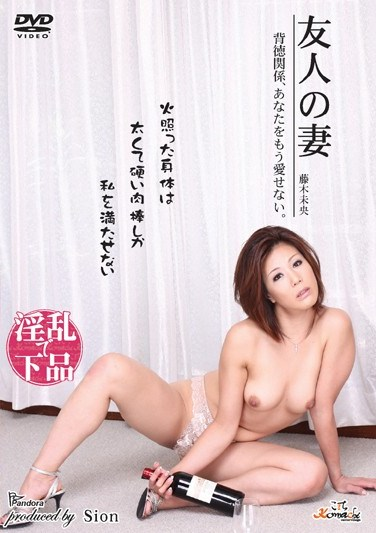 [KOP-19] My Friend's Wife: Immoral Relationship I Can't Be With You Anymore… Mio Fujiki