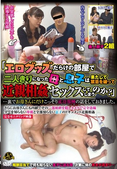 "[MEKO-02] ""Will A Mother & Son Break The Incest Taboo When Together In A Room Full Of Sex Toys?""… We Secretly Offered The MILF A Completion Bonus If So."