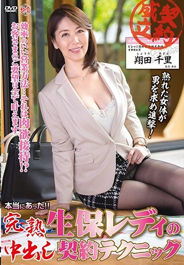 [MESU-67] This Actually Happened!! A Ripe And Ready Life Insurance Sales Lady And Her Creampie Sales Technique Chisato Shoda