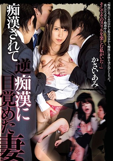 HZGD-042 My Wife Woke Up In The Reverse Molester Is Molester Ami Kasai