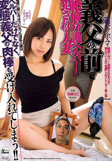 [HZGD-077] This Married Woman Was Raped By An Orgasmic Caregiver While Her Father-In-Law Watched Riko Hanasaki