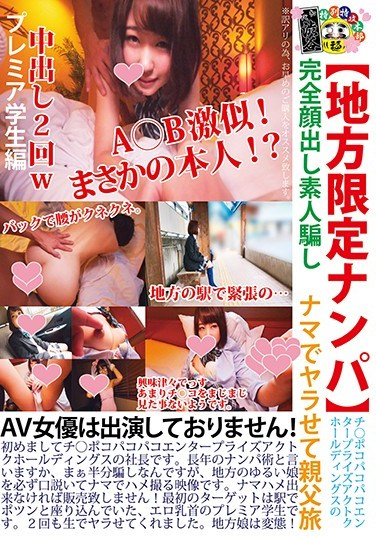 [HONB-049] [Picking Up Girls In The Country] Cock Fucking Enterprises Corruption Holdings Presents Amateur Girls Deceived Into Revealing Their Faces On Camera A Dirty Old Man Vacation Featuring Hot And Raw Fucking Premium Student Edition