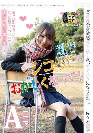 [HONB-054] Think Of Me When You Jack Off And Go Crazy Kaoruko Sasaki