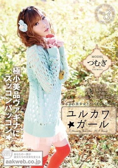 [AAO-023] Cute Lily Tsumugi